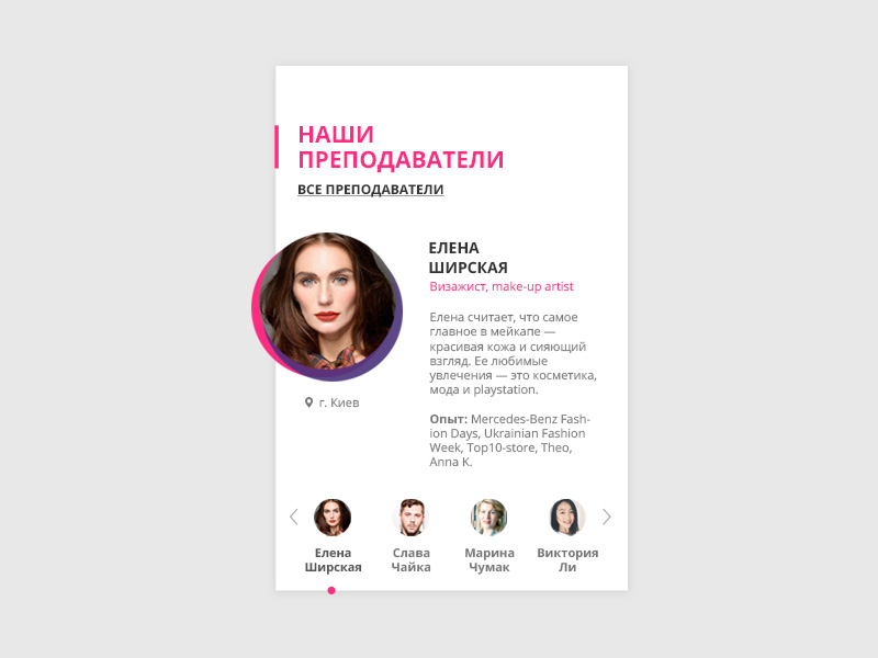 Maryna Velyka Events